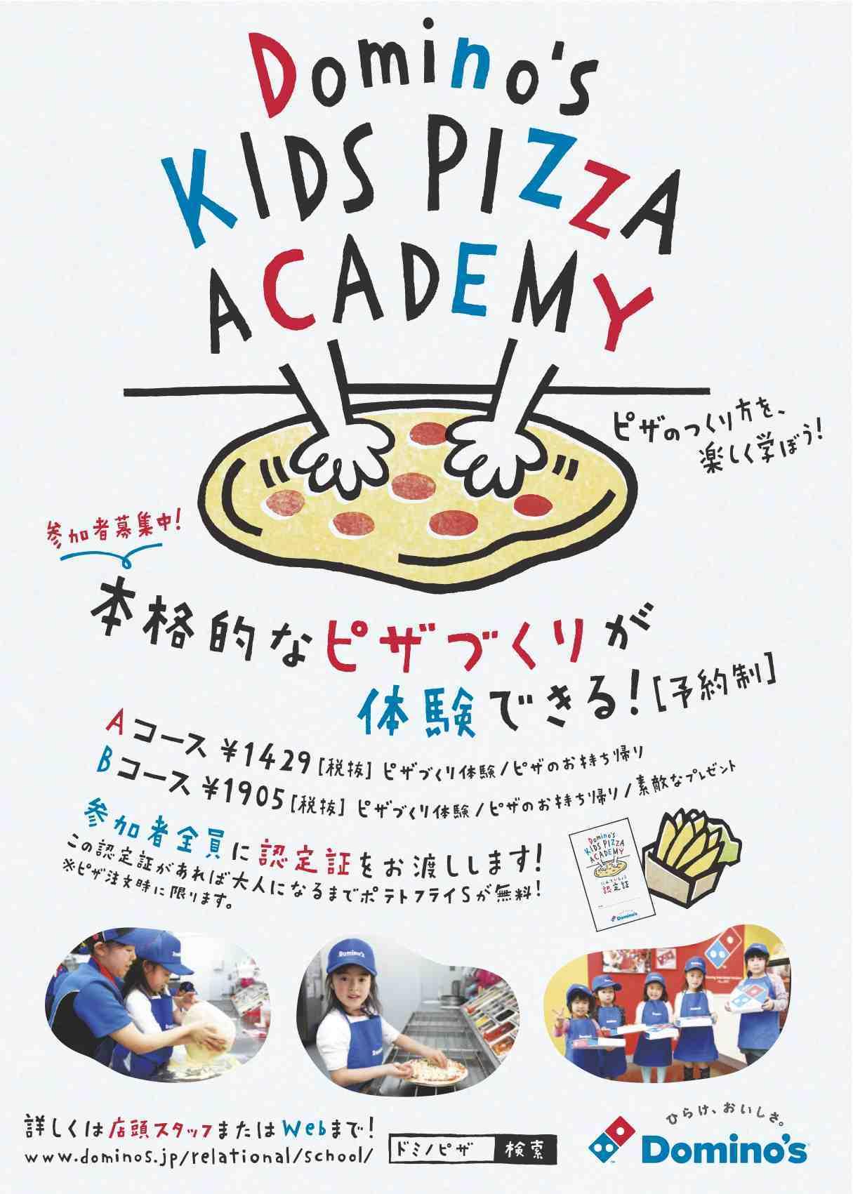 1128_A4_PizzaKidsAcademy_R