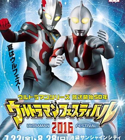 Ultraman festival 2016